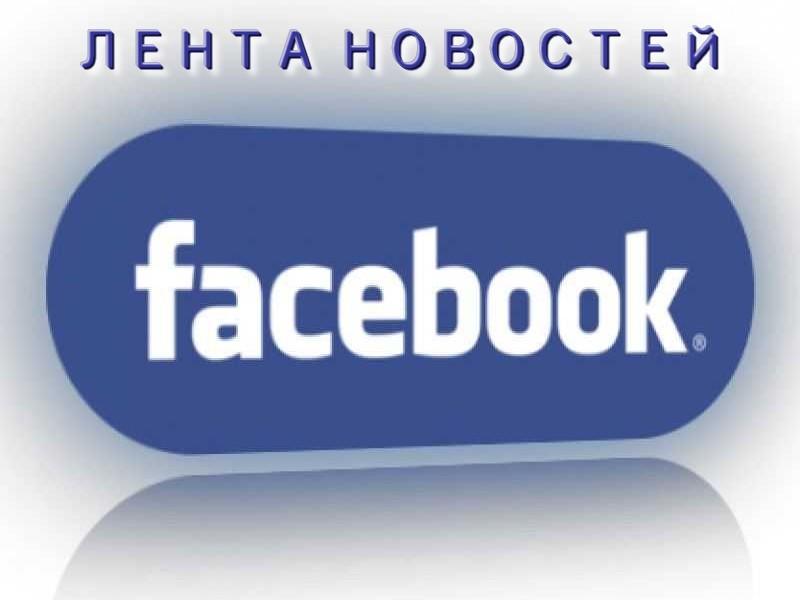 фейсбук вход моя страница на русском языке